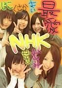 NHKのなかまたち!