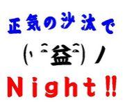 正気の沙汰で Night !!