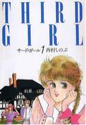 THIRD GIRL サード・ガール