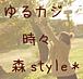 ゆるカジ 時々 森style ○*°