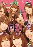 ♪SNB9-同期-会-♪