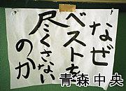 青森県立青森中央高等学校同窓生