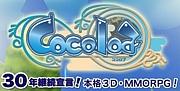 30年継続宣言Cocoloaココロア