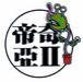帝奇亞II /(S2CB・広島)