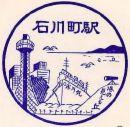 石川町LOVE♡