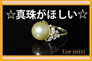 ☆★真珠がほしい★☆