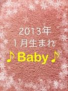 2013年1月生まれBaby♪