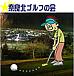 奈良北ゴルフの会