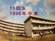 別府羽室台高校 11回生