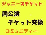 同公演★サイドチェンジ