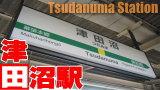 今日は津田沼駅で飲むか。