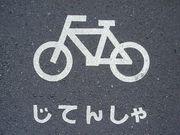 全ての道路端に自転車マークを