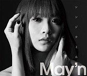 シンジテミル May'n