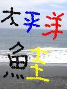 鮭釣りor海釣り太平洋!!