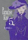 イザベラ*Paradise kiss*