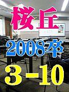 桜丘10組ズ