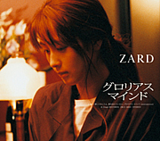 ZARD/グロリアス マインド