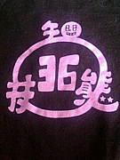 苫看☆36期☆村井組