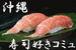 沖縄のすし(寿司)屋