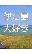 伊江島:2009年:書き込み