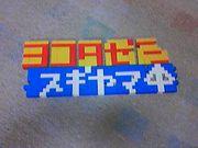 椙山☆横田ゼミ.com