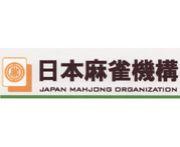 日本麻雀機構