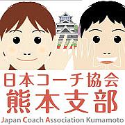 熊本コーチング