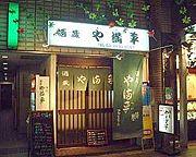 ◆や満平★酒蔵★門前仲町◆