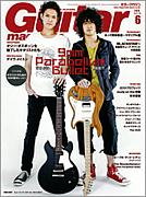 ギタマガ・ギターマガジン