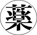 薬学研究部薬理班@東京理科大学