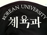 KOREAN UNIV 体育科30期