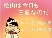 QMA野球部(スポーツ/野球)