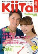 ドラッグストア情報誌「KiiTa」
