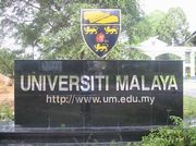 マラヤ大学/UniversitiMalaya/UM