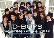 ☆D-BOYS仲良し軍団☆