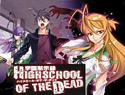 学園黙示録HIGHSCHOOLOFTHEDEAD