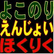 横乗りENJOY☆北陸