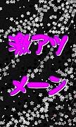 :*☆激ァッ集合メーン☆*: