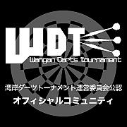 WDT【湾岸ダーツトーナメント】