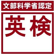 英検〜実用英語技能検定〜