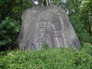 大阪府立西淀川高等学校
