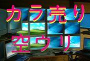 ☆空売りトレーダー集合☆