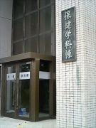 琉大保健学科☆