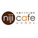 札幌 オフ会に最適♪にじカフェ