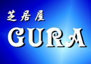芝居屋「GURA」