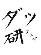 文化デザイナー学院ダーツ研究会