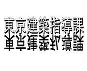 (仮称)東京建築指導課