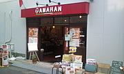 ライスコロッケの店『TAMAHAN』
