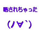晒されたぉ(ノ∀`)ァチャ-