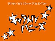 ★Caramel Honeys★